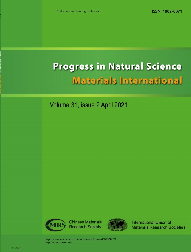 Progress in Natural Science:Materials International杂志
